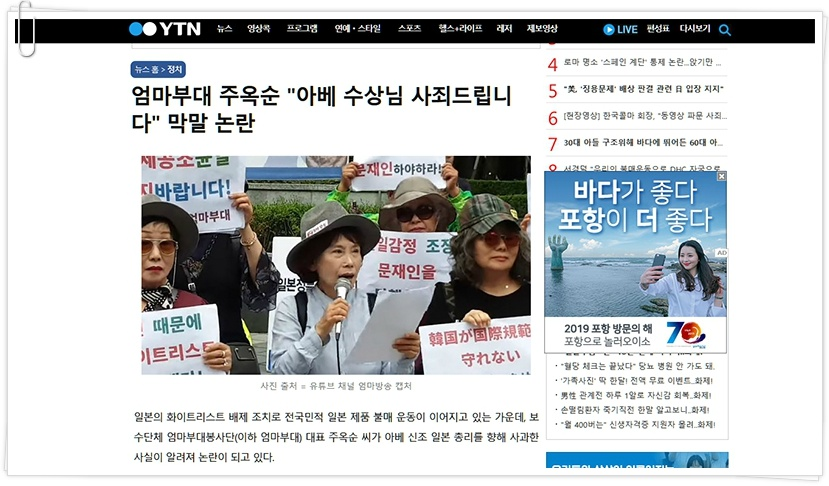 사진: 일본 편을 드는 한국 극우 단체