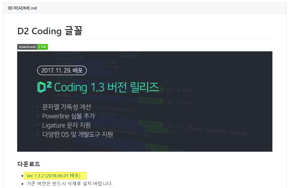 Naver d2codingfont