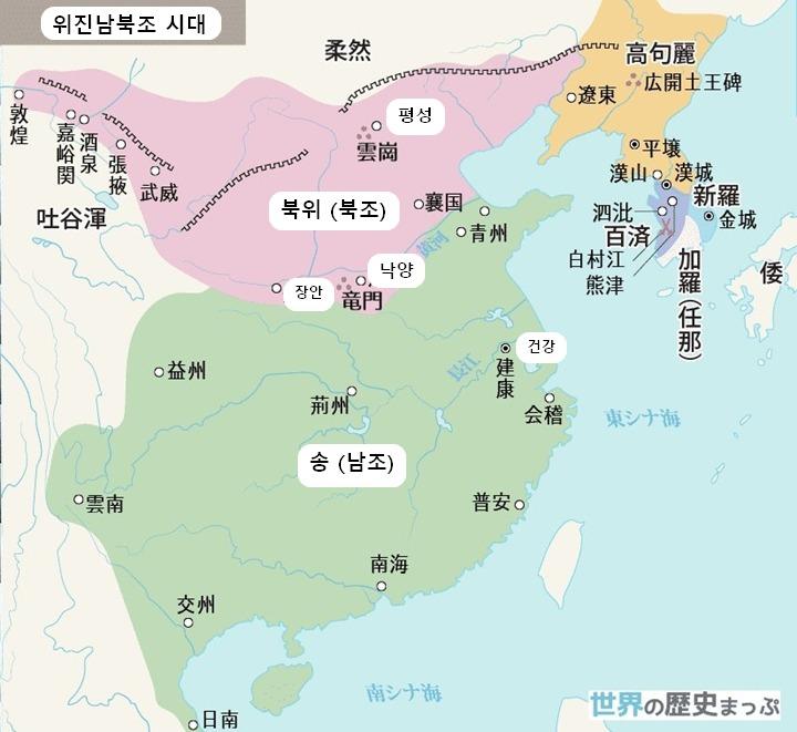 5호16국 시대를 끝내고 시작된 위진남북조 시대