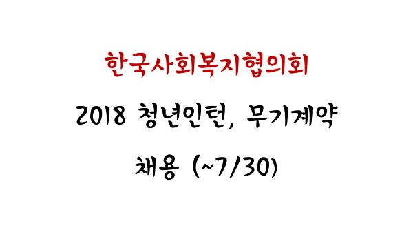 (한국사회복지협의회) 2018 청년인턴, 무기계약직 채용 (~7/30)