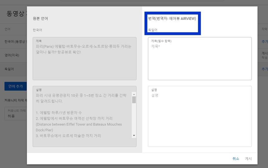유튜브 크리에이터 스튜디오 이전버전(구버전) 현재버전 다른 언어(번역) 설명 넣는방법