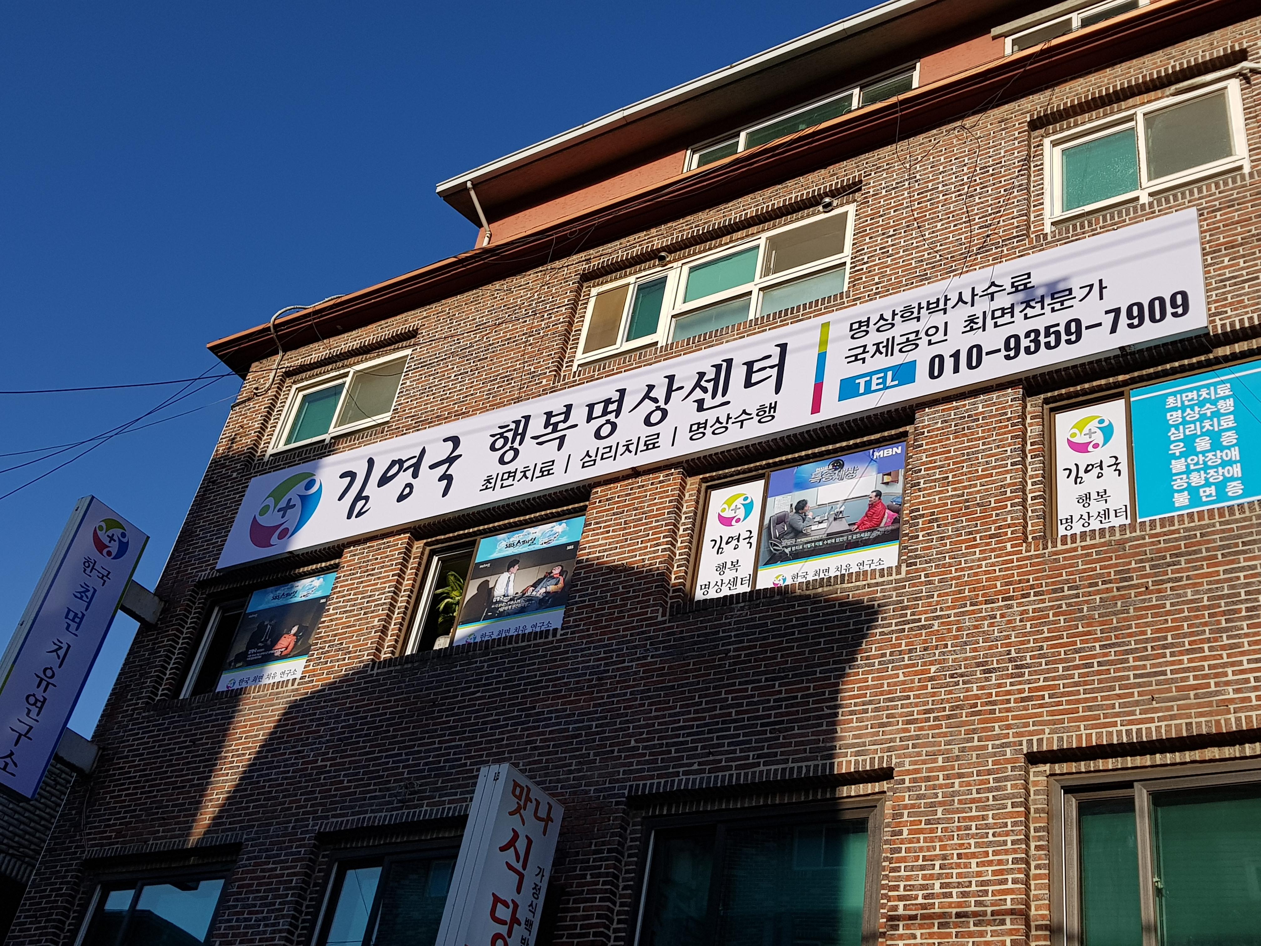 서울 최면치료 상담실-김영국 행복명상센터