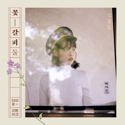 IU – Sleepless Rainy Night Lyrics [English, Romanization]