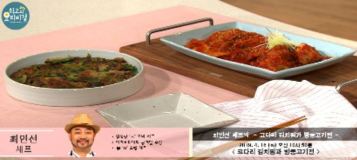 최고의 요리비결 최인선의 코다리 김치찜 & 방풍고기전 레시피 만드는 법 4월 16일 방송