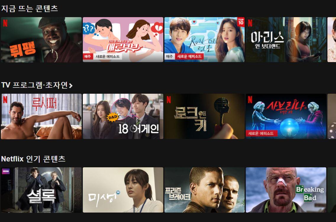 넷플릭스 한국영화 추천