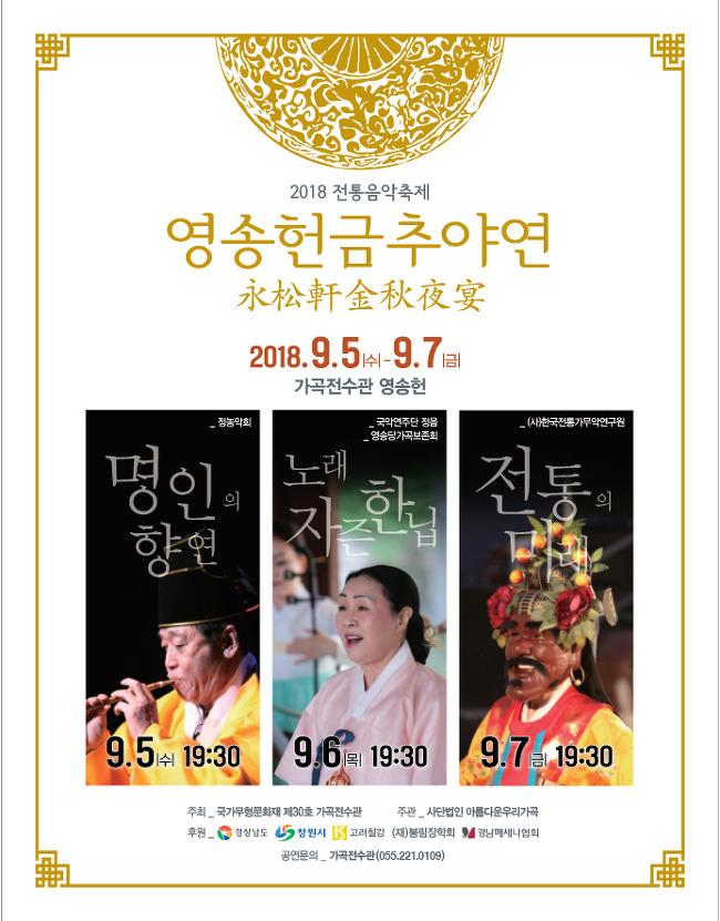 [공연안내] 2018 전통음악축제_영송헌금추야연(永松軒金秋夜宴)