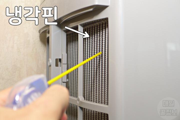 에어컨 냉각핀 청소