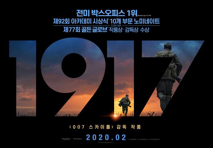 영화 1917  아카데미시상식 10개 부문 노미네이트