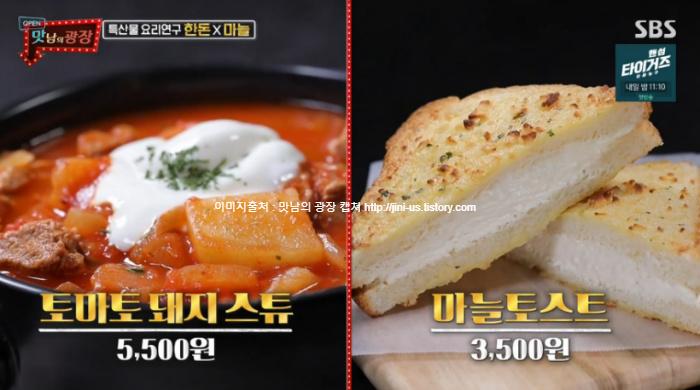 맛남의광장 백종원 마늘토스트 토마토돼지스튜 레시피 만드는법 영천별빛휴게소메뉴 가격