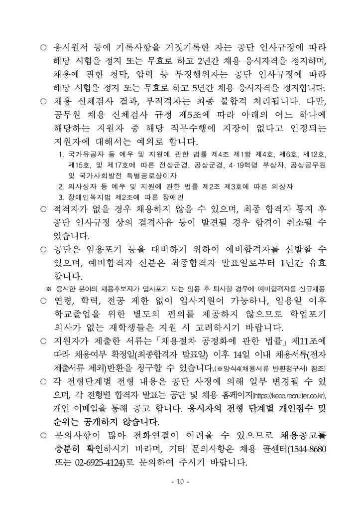 한국환경공단 채용공고문 10