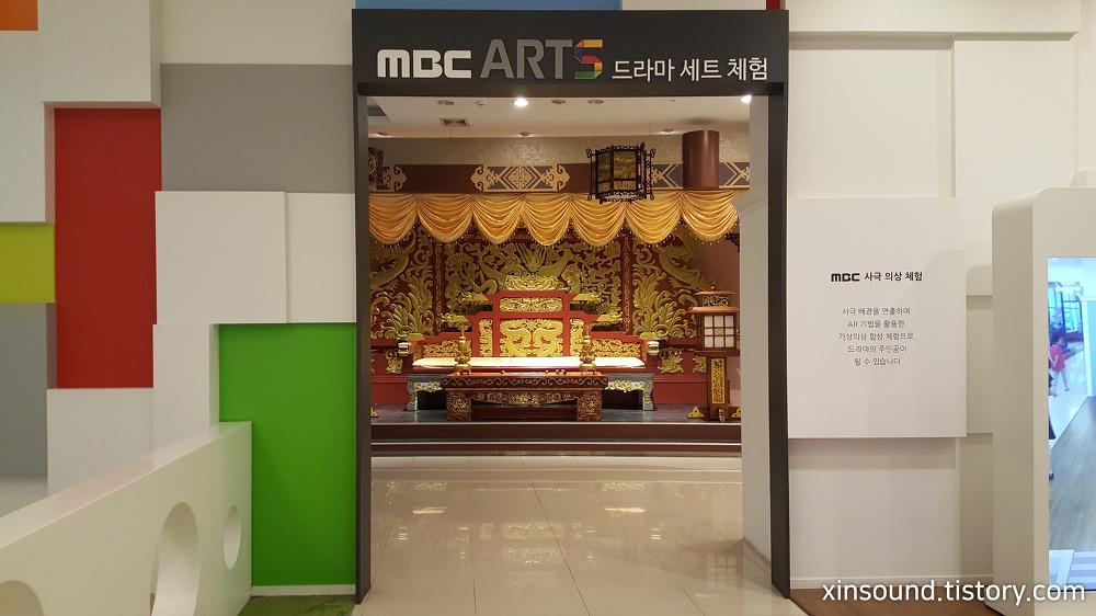 mbc arts 드라마 세트 체험