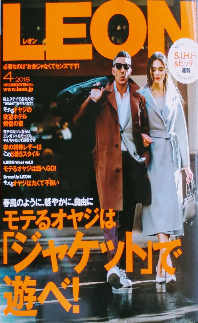일본잡지 LEON(레옹) 4월호 표지