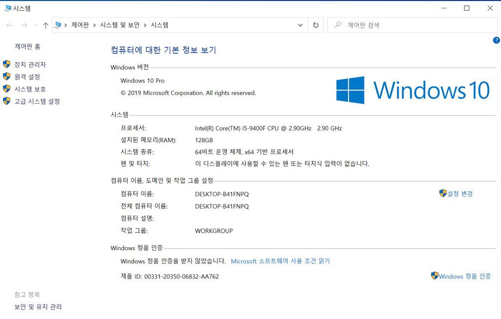 Windows 10 시스템 정보