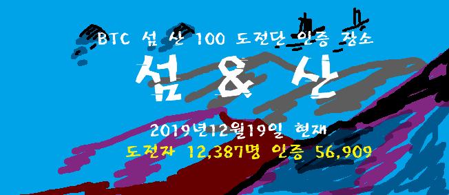 섬산100목록