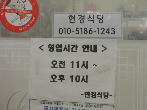 제주 보성시장 맛집 현경식당 순대국밥