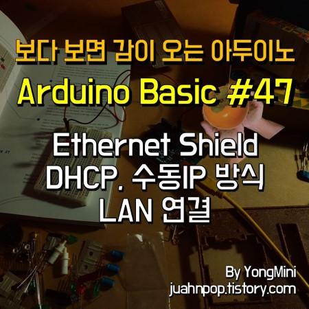 Arduino DHCP, 수동IP 이더넷 연결