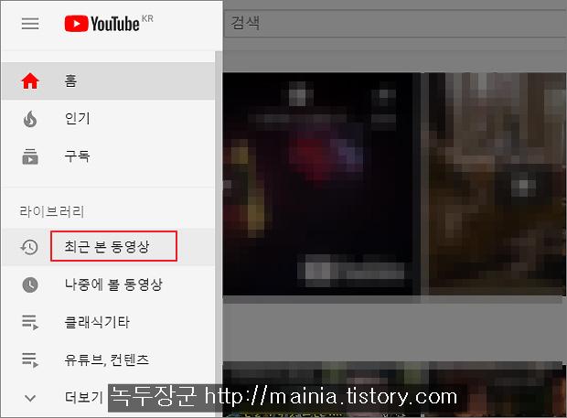 유튜브 자신이 단 댓글 한눈에 확인하고 수정, 삭제 하는 방법