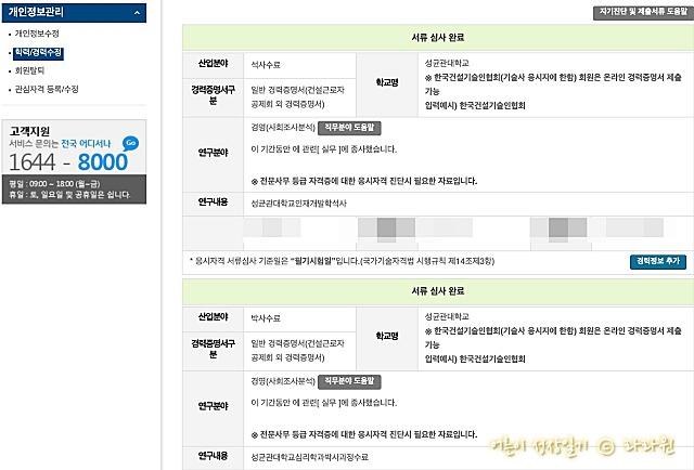 큐넷홈페이지 서류제출확인