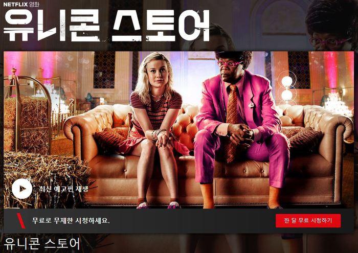 NETFLIX 영화  유니콘 스토어 Unicorn Store