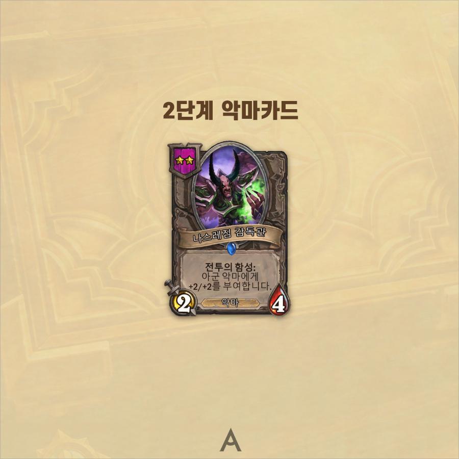 선술집 2단계: 악마 카드