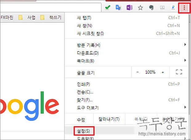크롬 Chrome 웹 스토어로 가는 방법