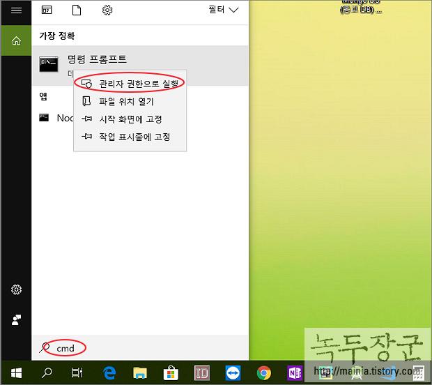 윈도우10 기본 브라우저 설정이 안될 때 해결 방법