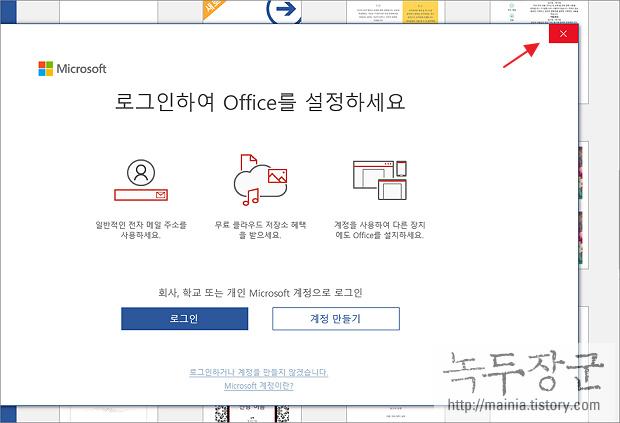 마이크로소프트 오피스 2016 체험판 다운로드 및 설치
