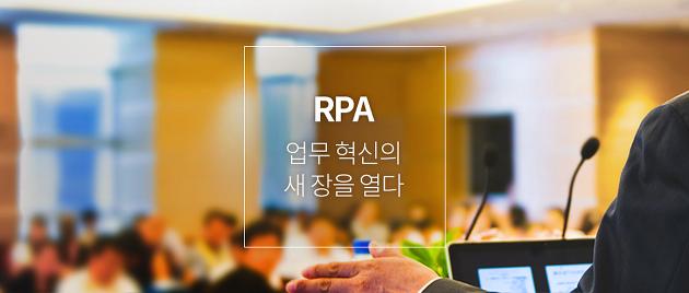 LG CNS 블로그 독자 초청 RPA 세미나 안내