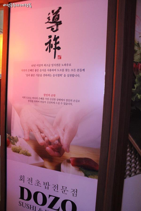 문정동맛집, 문정동일식, 문정동단체모임, 파크하비오맛집, 파크하비오일식