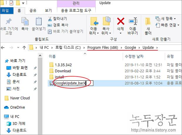 크롬(Chrome) 업데이트 막기와 이전 버전 찾아 다운로드 하는 방법