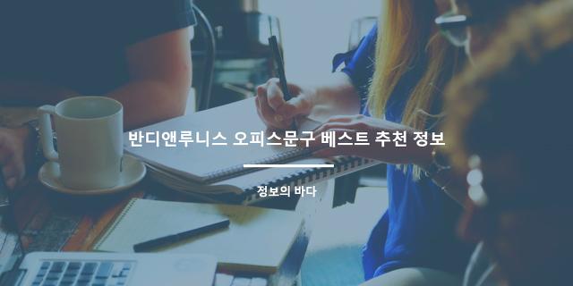 반디앤루니스 오피스문구 베스트 추천 정보