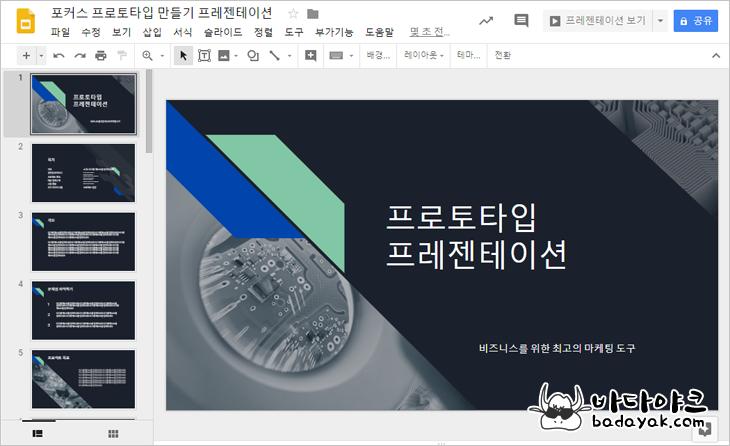 구글 프레젠테이션 팁: 발표자 노트 활용 방법