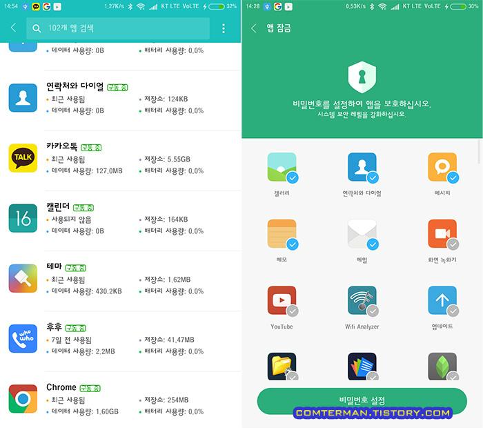 MIUI9 보안앱 앱 잠금