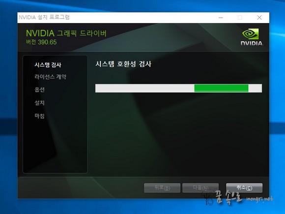 nvidia 그래픽 드라이버 시스템 호환성 검사