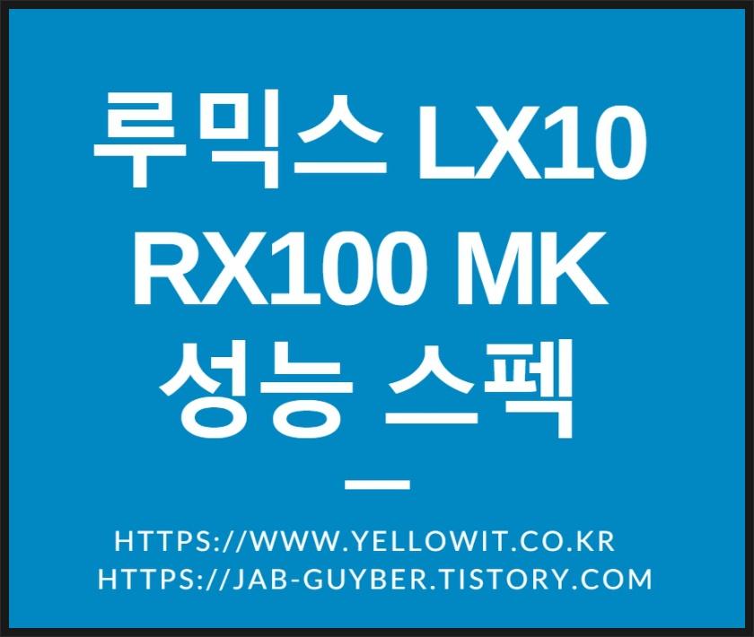 파나소닉 루믹스 LX10 소니 RX100 MK3 비교