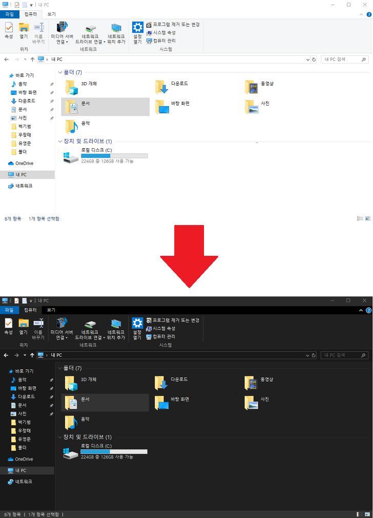 윈도우10 다크모드 비교