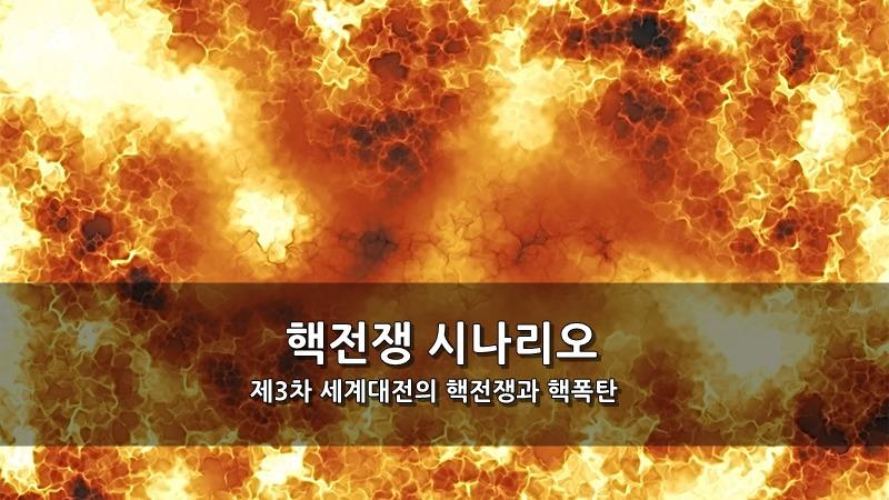 핵전쟁 시나리오 - 제3차 세계대전의 핵전쟁과 핵폭탄