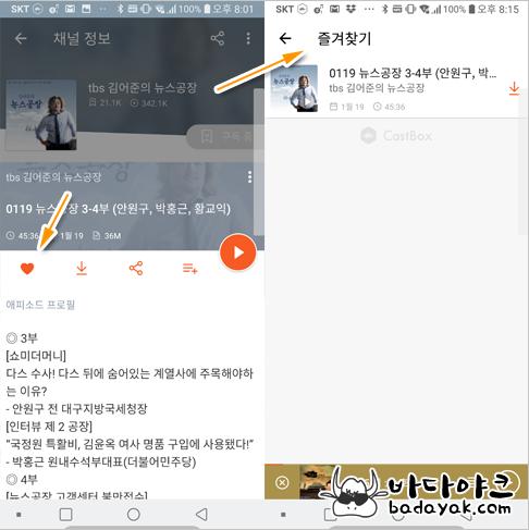 팟캐스트로 tbs 교통방송 김어준의 뉴스공장 라디오 방송 다시 듣기