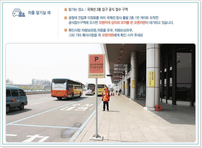 김포공항 국제선 주차대행 공식접수구역