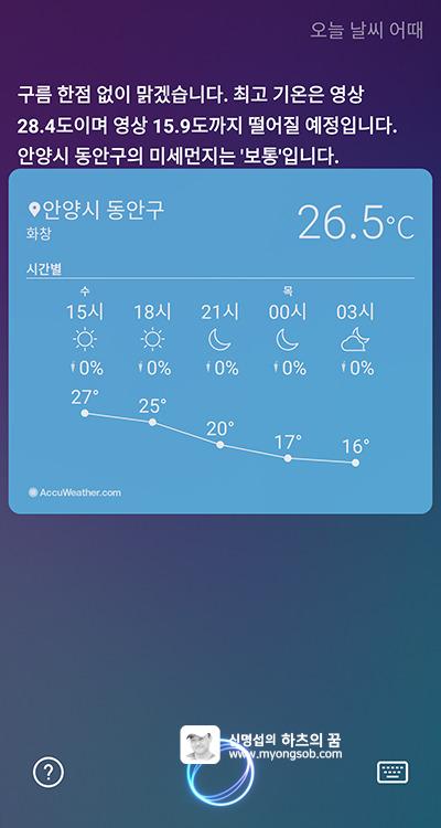 'LG G7' 음성 명령으로 날씨를 알아보는 화면