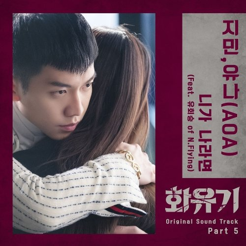 JIMIN, YuNa, Yoo Hwi Seung - If You Were Me (Hwayugi OST Part 5) Lyrics [English, Romanization]