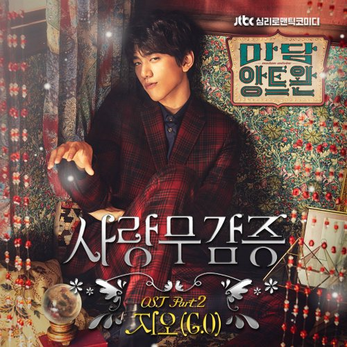 G.O – Numbness Lyrics [English, Romanization]
