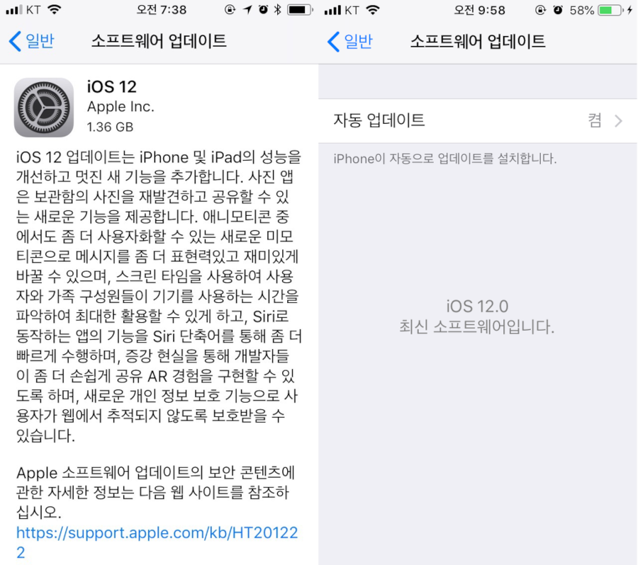 iPhone 5s에 iOS 12 업데이트