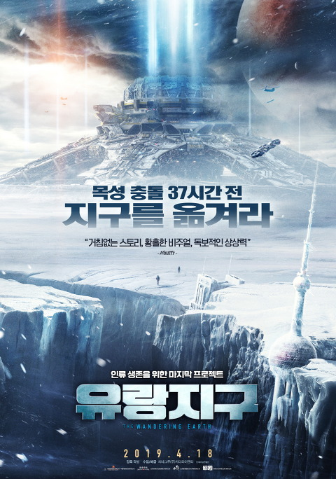영화 유랑지구 The Wandering Earth  流浪地球