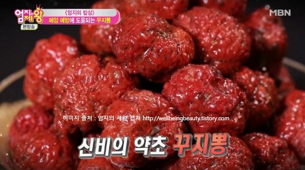 꾸지뽕(열매) 효능 & 부작용, 꾸지뽕 먹는방법 & 엄지의 제왕 330회 꾸지뽕 청, 꾸지뽕 주스 레시피 만드는 법 5월 14일 방송