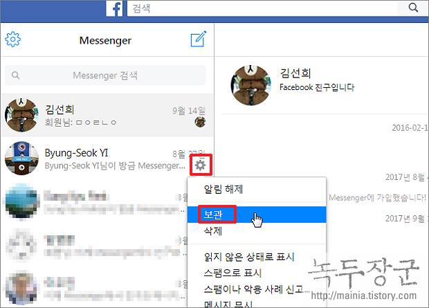 페이스북 메신저 메시지 보관 기능 이용하는 방법
