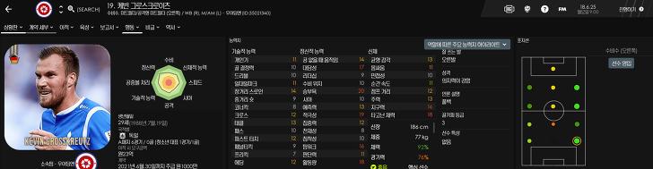 FM2019가성비풀백윙백8