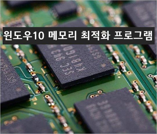 윈도우10 메모리 최적화 프로그램 mem reduct v3.3.5 무료 소프트웨어1