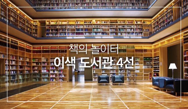 이색 도서관