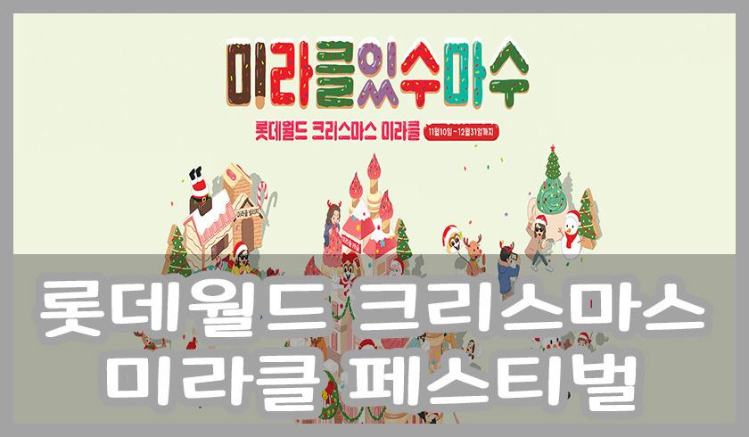 롯데월드 크리스마스 미라클 페스티벌